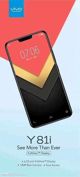 Смартфон Vivo Y81i получит 6,22-дюймовый дисплей FullView
