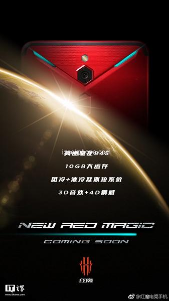 Nubia намекает на скорый анонс игрового Nubia Red Magic 2