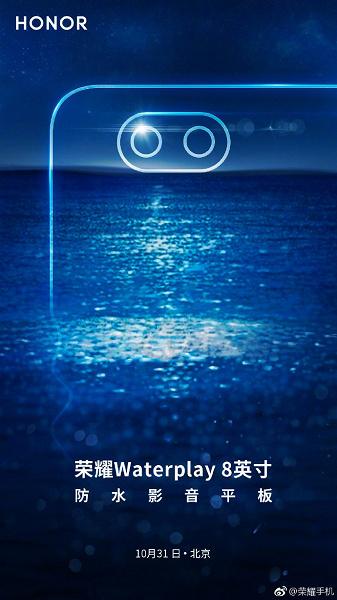Планшет Honor Waterplay 8 получит двойную тыльную камеру