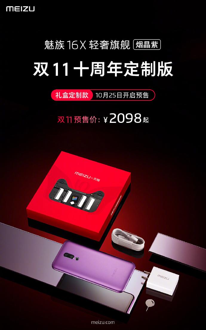 Meizu 16X Double 11 Edition – специальное издание к распродаже 11.11
