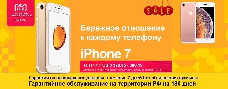 Открытие магазина Wisetech, IPhone с гарантией по выгодной цене