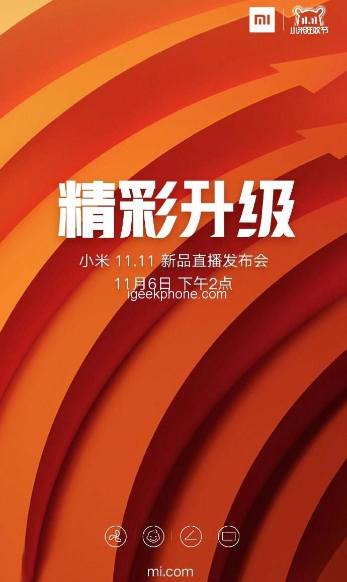 Компания Xiaomi представит новый смартфон 6 ноября