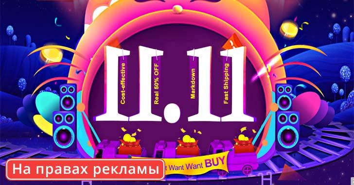 Грандиозная распродажа на Coolicool 11.11 - скидки до 50%!