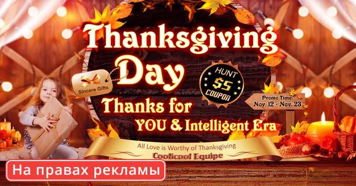Распродажа на Coolicool ко Дню благодарения!
