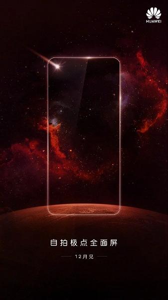 Премьера Huawei Nova 3S может состояться до конца года