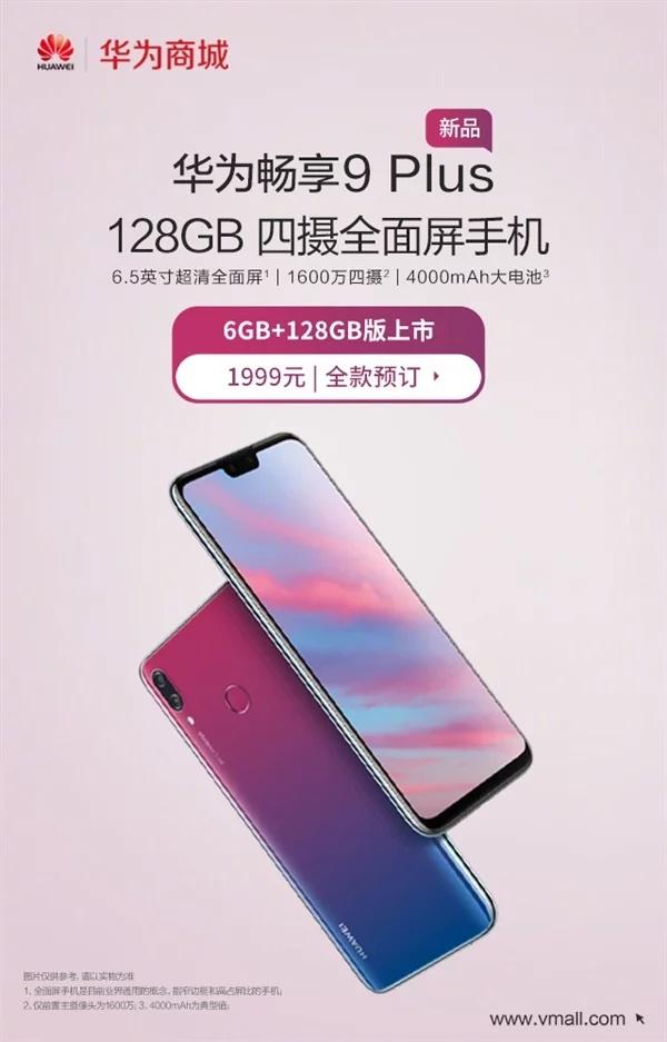 Huawei Enjoy 9 Plus получит больше памяти