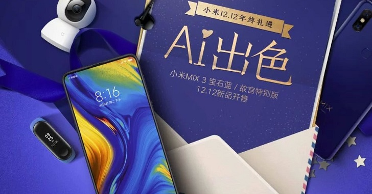 Xiaomi Mi Mix 3 с 10 Гб ОЗУ поступил в продажу