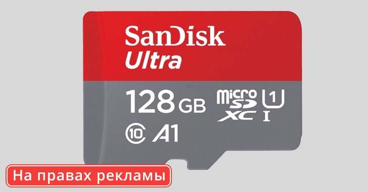 Карта памяти SanDisk Ultra micro SD XC на 128 Гб всего за $21,99!