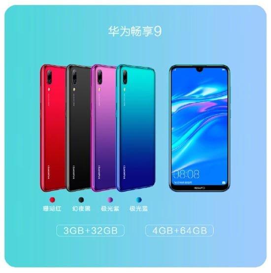 Известна стоимость бюджетного смартфона Huawei Enjoy 9