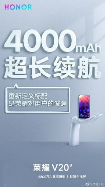 Honor V20 получит аккумулятор на 4000 мАч