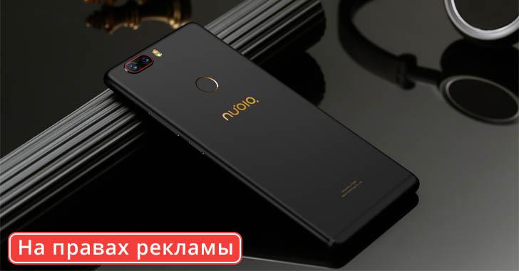 Распродажа смартфонов Nubia Z17 Lite по $163,99!