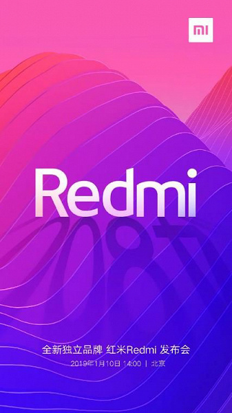Названа дата выхода Xiaomi Redmi Pro 2