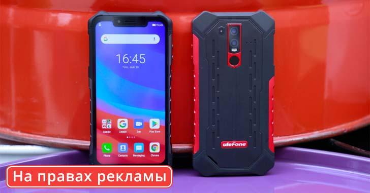 Старт приема предзаказов на смартфон Ulefone Armor 6