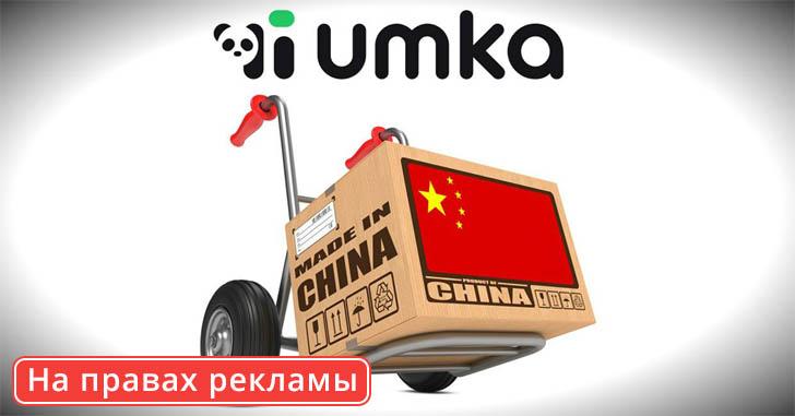 Шок-цены от 1 руб и реальные скидки до 99% на UmkaMall!
