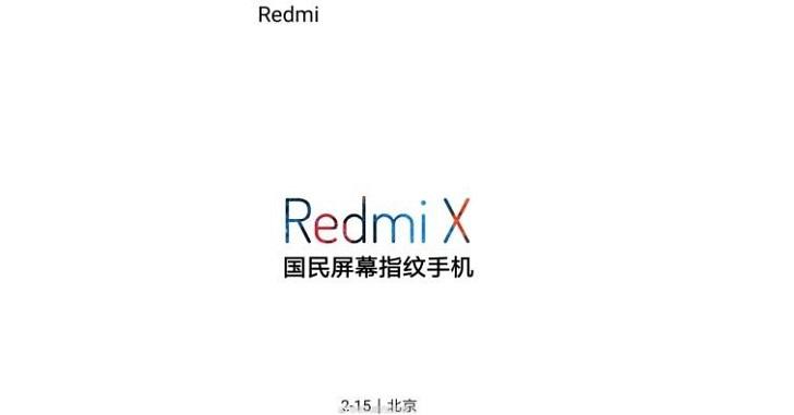 Известна дата анонса Xiaomi Redmi X