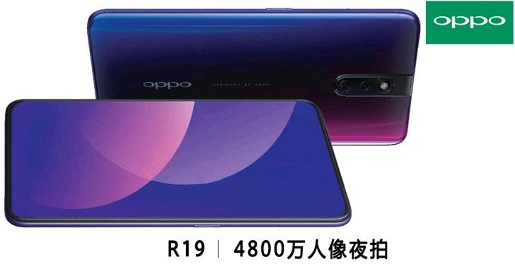 Oppo R19 предстал на рендере