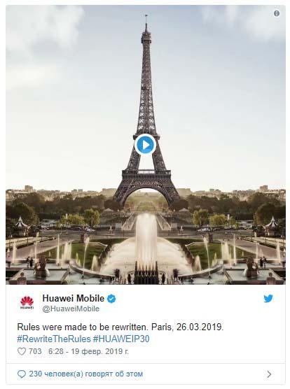 Флагманы Huawei P30 и P30 Pro представят 26 марта в Париже