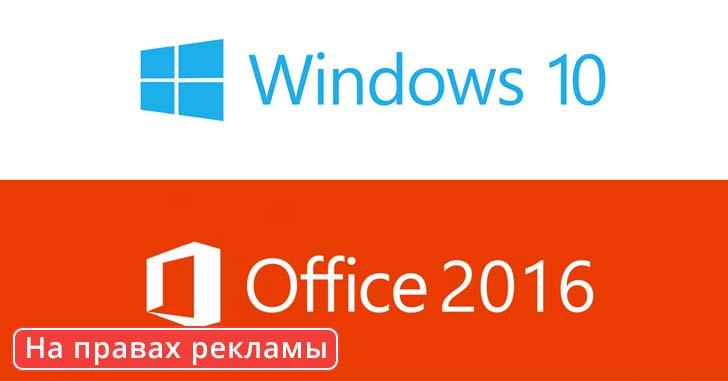 OEM-ключи для продуктов компании Microsoft со скидкой!