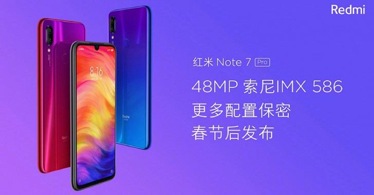 Xiaomi Redmi Note 7 Pro представят на следующей неделе