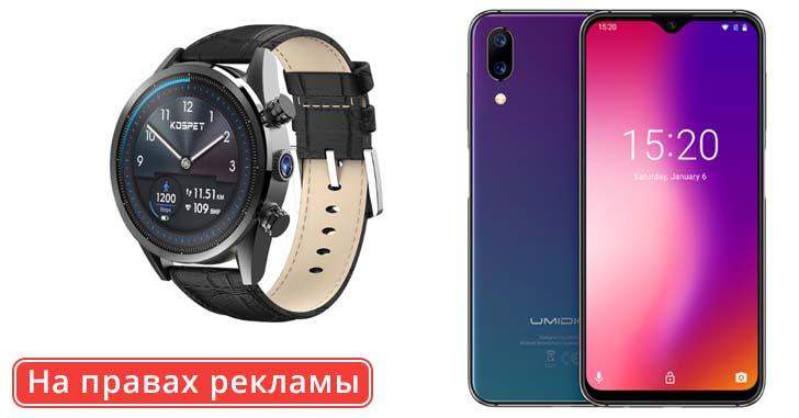 Смартфон Umi One Max и часы Kospet Hope со скидкой!