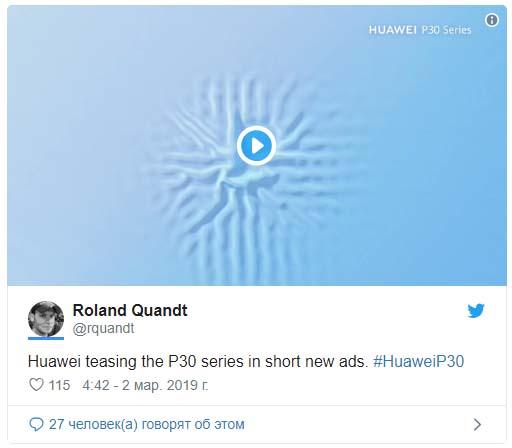 Huawei P30 Pro позирует на первом рекламном ролике