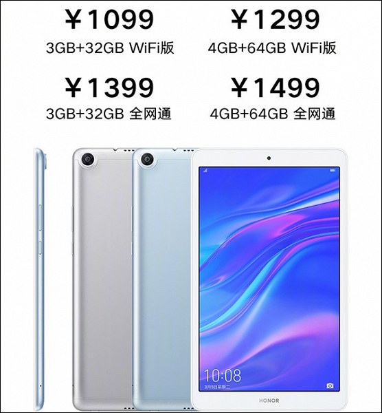 Планшет Honor Tab 5 на Kirin 710 оценили в $165