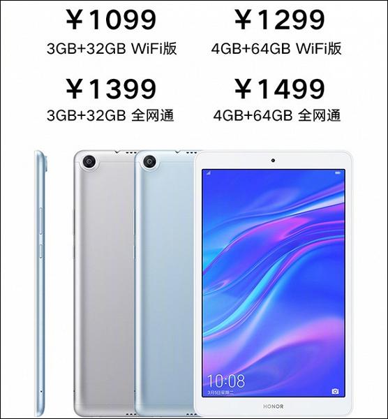 Планшет Honor Tab 5 на Kirin 710 оценили в $165
