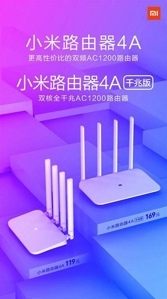 Представлены роутеры Xiaomi Mi WiFi Router 4A и Mi WiFi Router 4A Gigabit