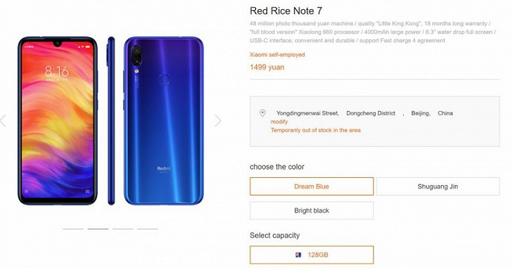Xiaomi Redmi Note 7 в конфигурации со 128 Гб ПЗУ поступил в продажу