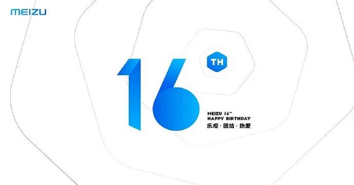 Китайской компании Meizu исполнилось 16 лет