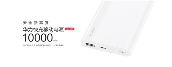 Huawei выпустила новый портативный аккумулятор на 10000 мАч