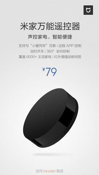 Компания Xiaomi выпустила необычный пульт ДУ за $12