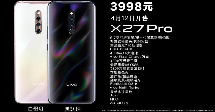 Vivo X27 Pro представлен официально