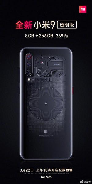 Анонсирована удешевленная версия Xiaomi Mi 9 Transparent Edition