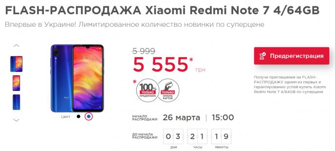Xiaomi Redmi Note 7 в Украине будет стоить 5999 гривен