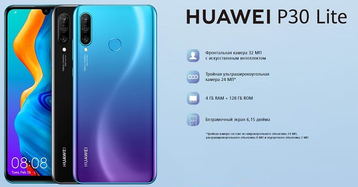 Huawei P30 Lite представлен официально