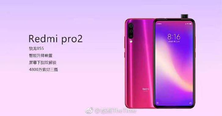 Слухи: Redmi Pro 2 получит платформу Snapdragon 855