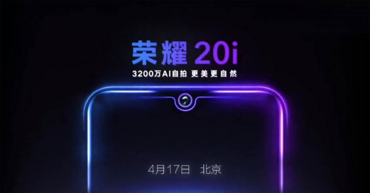 Премьера смартфона Honor 20i состоится 17 апреля