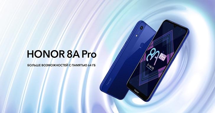 Honor 8A Pro – смартфон на Helio P35 за $220