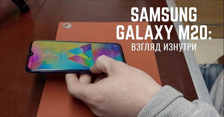 Обзор Samsung Galaxy M20 - взгляд изнутри. Годный конкурент Xiaomi Redmi Note 7?