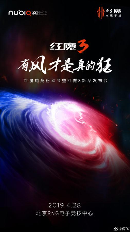 Официально названа дата анонса Nubia Red Magic 3