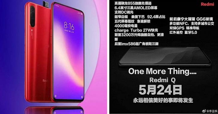 Xiaomi Redmi Q – флагман на Snapdragon 855 с NFC