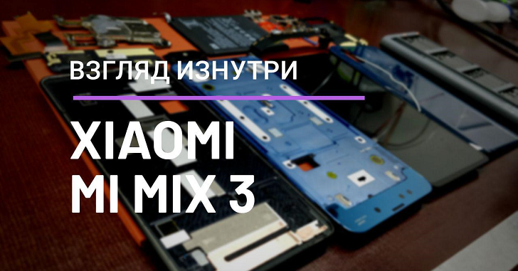 Обзор Xiaomi Mi Mix 3 - взгляд изнутри. Самый полный разбор аппарата.