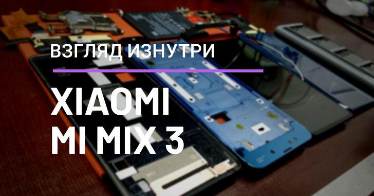 Обзор Xiaomi Mi Mix 3 - взгляд изнутри. Самый полный разбор аппарата.