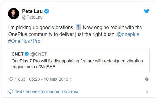 Флагман OnePlus 7 Pro будет иметь «правильную вибрацию»