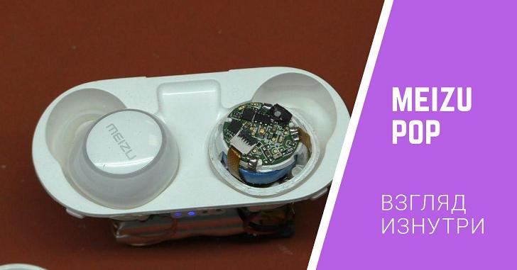 Обзор Meizu Pop - взгляд изнутри. Разборка, батарея и ремонт
