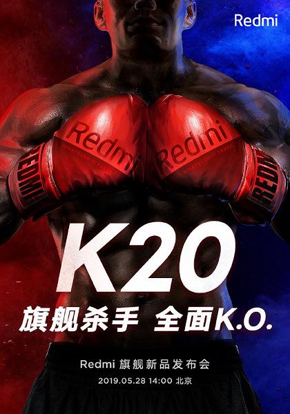 Премьера смартфона Redmi K20 назначена на 28 мая