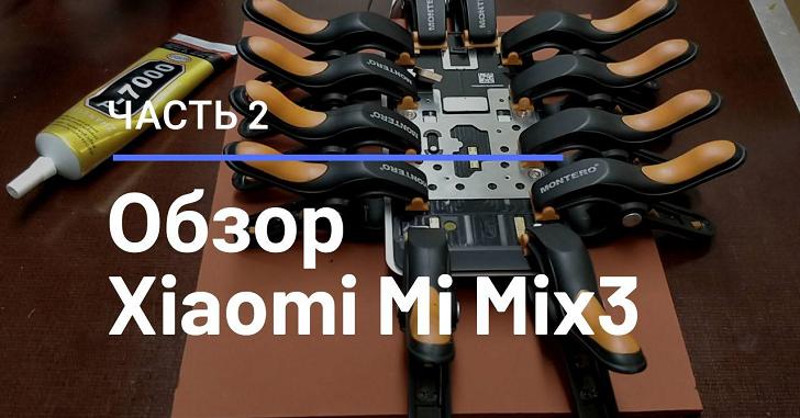 Обзор Xiaomi Mi Mix 3 - часть 2 - замена дисплейного модуля. Почему не работает датчик приближения.