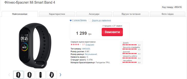 Xiaomi Mi Smart Band 4 в Украине оценили вдвое дороже, чем в Китае