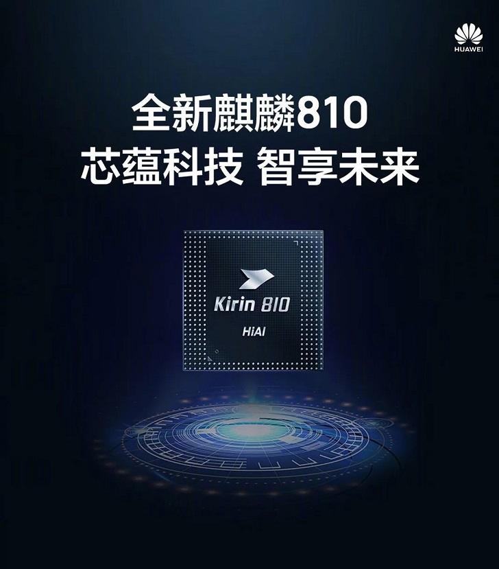 Анонсирован 7-нанометровый мобильный процессор Kirin 810